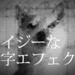 【AfterEffects】NieRっぽく…グリッチエフェクトを使ったノイジーな文字エフェクトの作り方