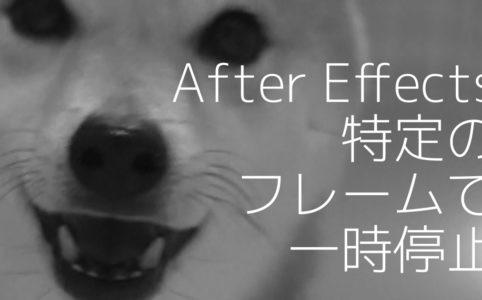 【AfterEffects】特定のフレームで一時停止させて延ばす方法|スタジオ・ボウズ