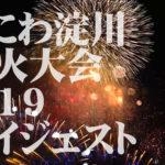 第31回なにわ淀川花火大会(2019)ダイジェスト動画