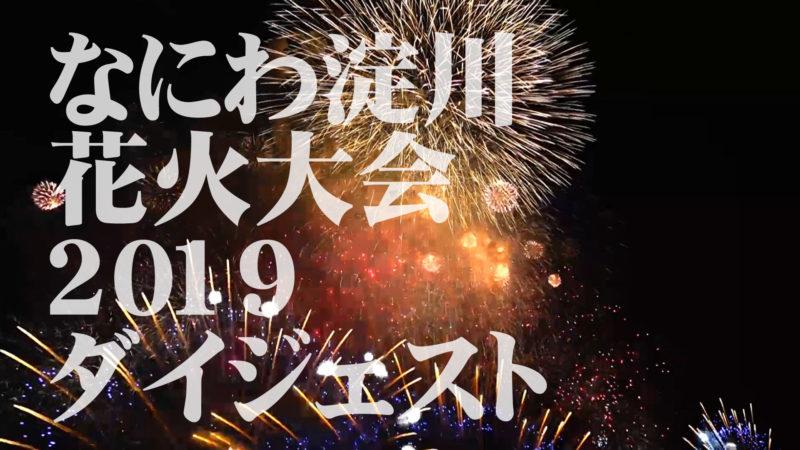 なにわ淀川花火大会ダイジェスト動画 | スタジオ・ボウズ