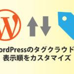 WordPressのタグクラウドの表示順をカスタマイズする方法