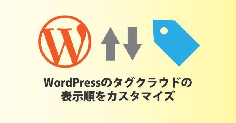 WordPressのタグクラウドの表示順をカスタマイズする方法 | スタジオ・ボウズ 大阪・京都・神戸で活動するフリーランスデザイナー