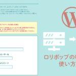 【WordPress】簡単にサーバ移転。ロリポップの移行ツール「WordPress簡単引っ越し」の使い方