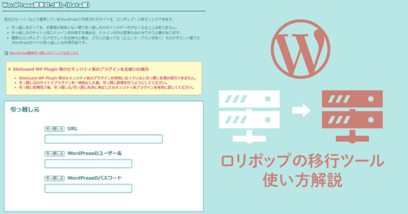 【WordPress】WordPressを簡単に引っ越し。ロリポップとエックスサーバーの移行ツールの使い方|スタジオ・ボウズ