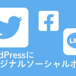 【WordPress】コピペOK! プラグインなし! WordPressに自作ソーシャルボタンを設置