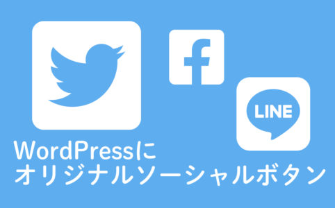 【Wordpress】コピペOK! WordPressにオリジナルのソーシャルボタンを設置|スタジオ・ボウズ