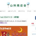 【制作実績】京都・山科の商店街様のWEBサイト