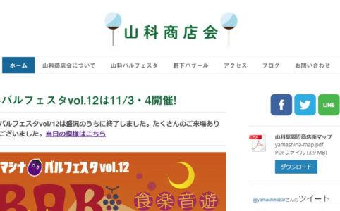 【制作実績】京都・山科の商店街様のWEBサイト|スタジオ・ボウズ